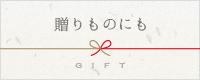 贈り物にも