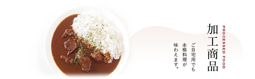 加工 Processed food ご自宅用でも本格料理が味わえます。