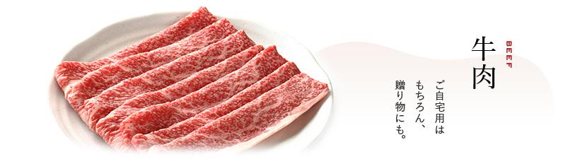 牛肉 Beef ご自宅用はもちろん、贈り物にも。