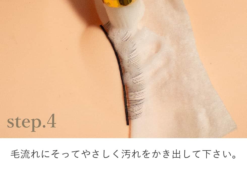 まつげエクステ 商材 毛流れに沿ってやさしく汚れをかき出して下さい。