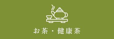 お茶・健康茶