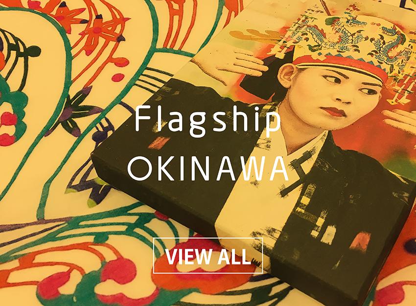 フラッグシップ沖縄