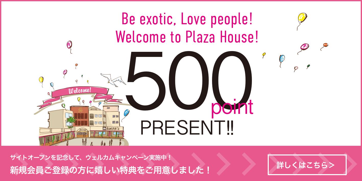 500point PRESENT!! サイトオープンを記念して、ウェルカムキャンペーンを実施中!