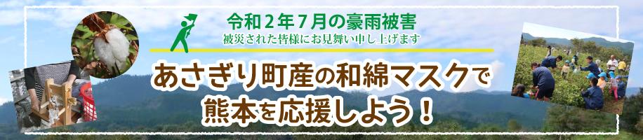 あさぎり町産の和綿マスクで熊本を応援しよう!