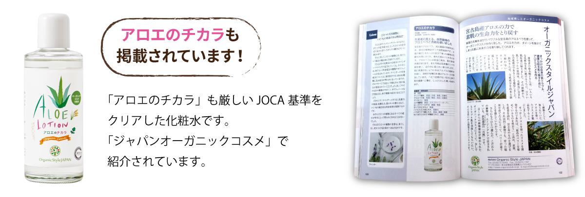 ジャパンオーガニックコスメ