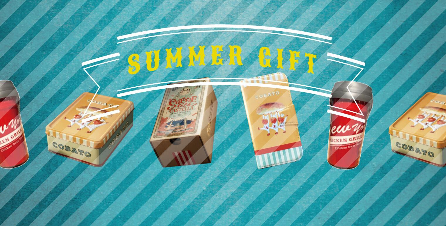 SUMMER GIFT|夏のお中元にもBATONのギフトを