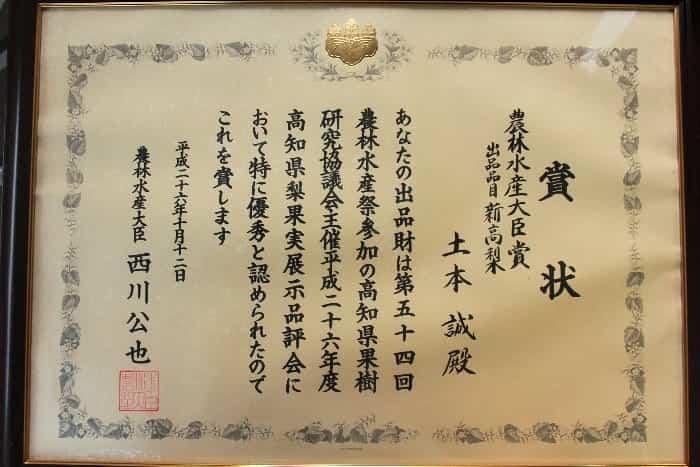 農林水産大臣賞の賞状