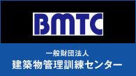 BMTCバナー
