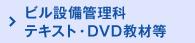 ビル設備管理テキスト・DVD教材等
