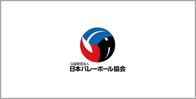 バレーボール協会(JVA)公認ブランド