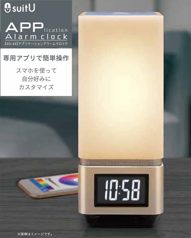アプリケーションアラームクロック 快眠 目覚まし 睡眠 光る 朝日