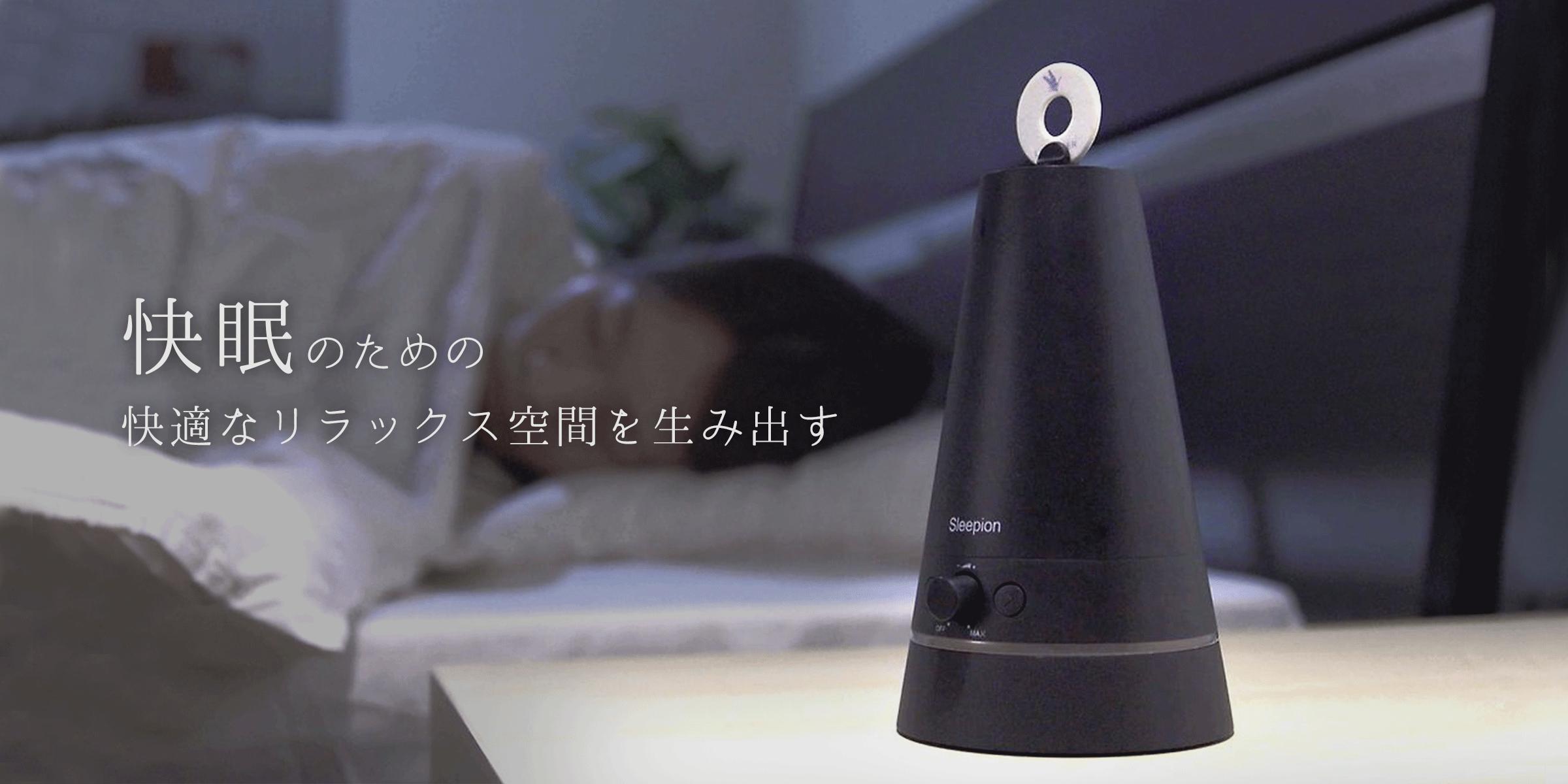 sleepion3 快眠 目覚まし 睡眠 リラックス 睡眠障害 深い眠り