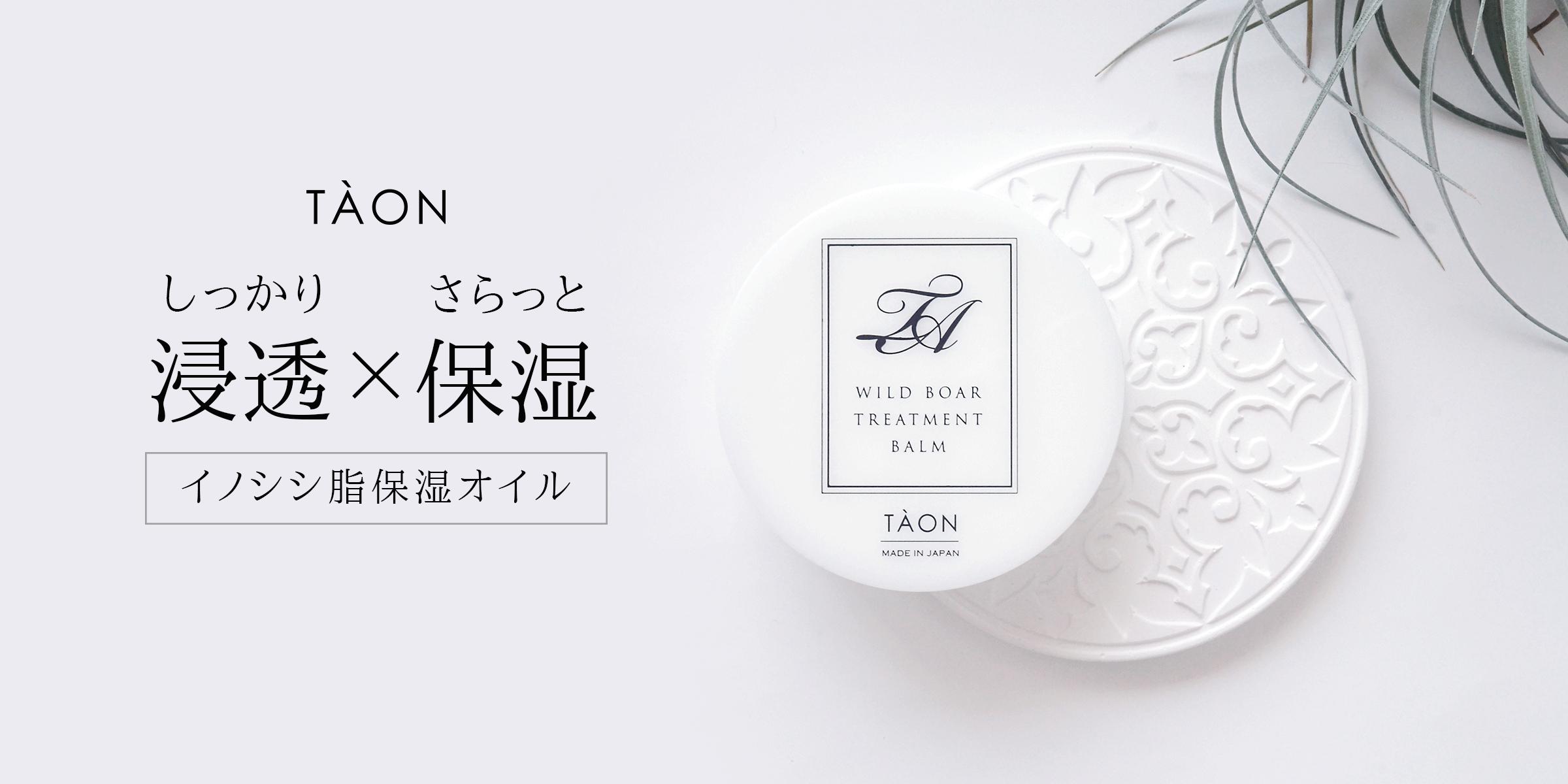 TAON タオン イノシシ クリーム 保湿オイル 乾燥肌 敏感肌 乳幼児 ママ スキンケア ボディクリーム 猪 日本