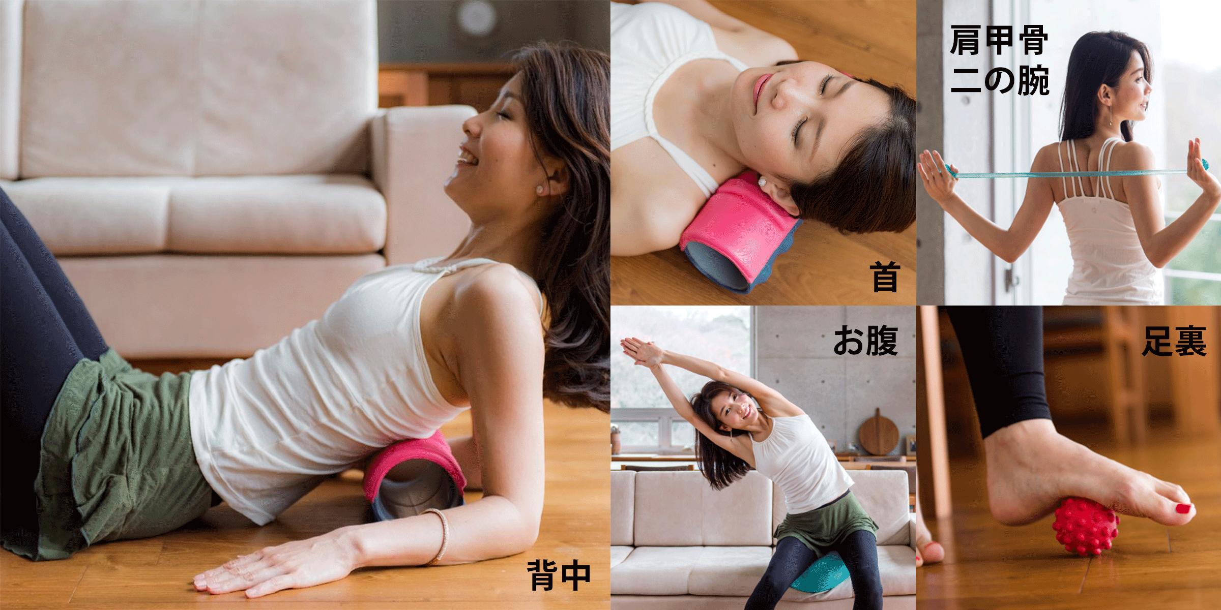 Relaxing Work リラクシングワーク ストレッチ マッサージ ゆるトレ ダイエット 筋膜リリース 痩せるコツ 痩せたい ヨガ ボール チューブ ローラー
