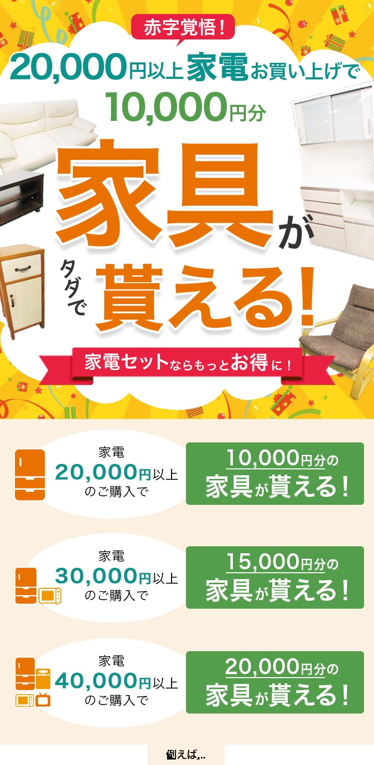 2万円以上家電ご購入で、1万円分家具がもらえる!