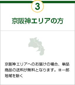 京阪神エリア(一部除く)