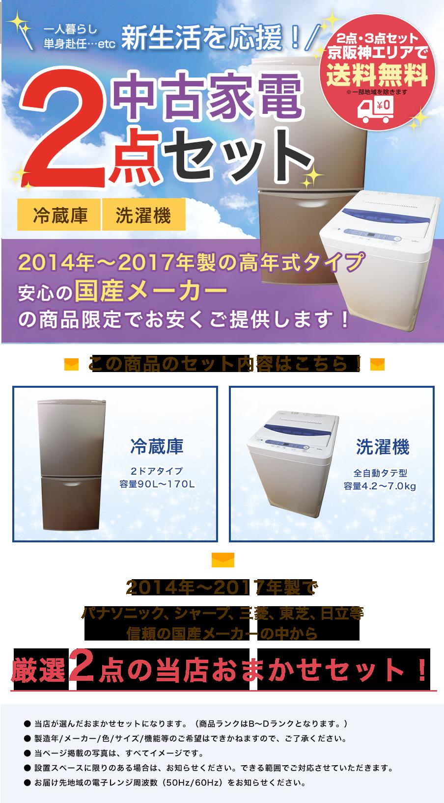 高年式家電2点セット(国産メーカー)MV