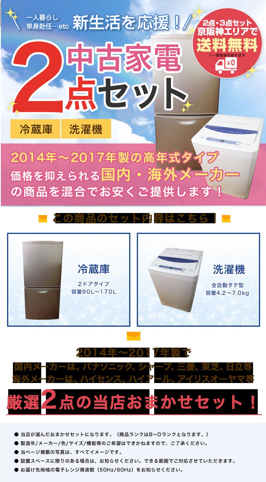 高年式家電2点セット(国産・海外メーカー混合)MV