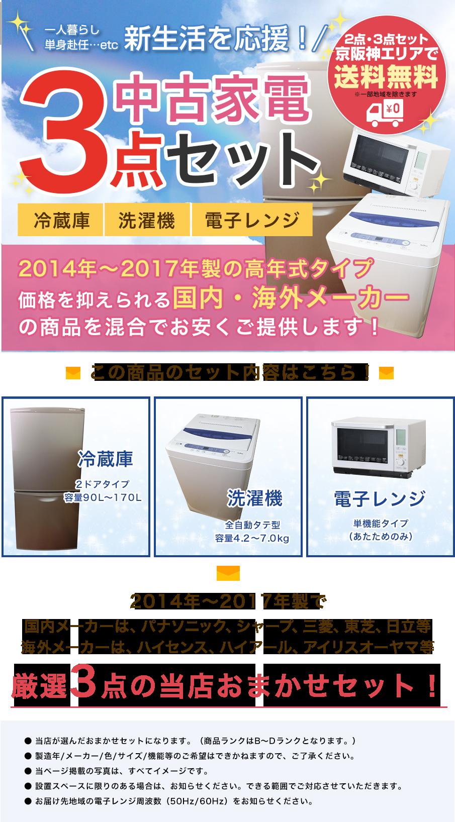 高年式家電3点セット(国産・海外メーカー混合)MV
