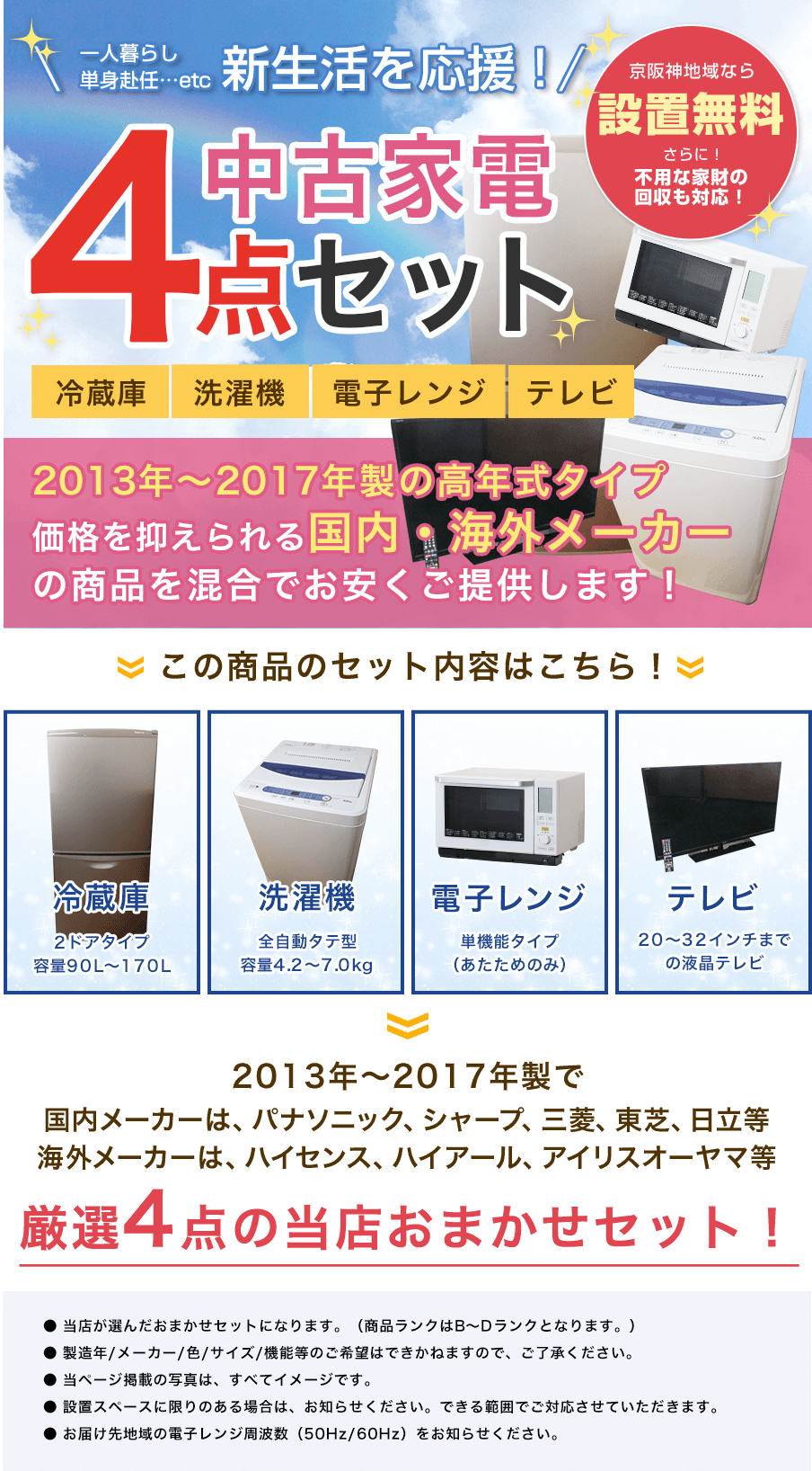 高年式家電4点セット(国産・海外メーカー混合)MV