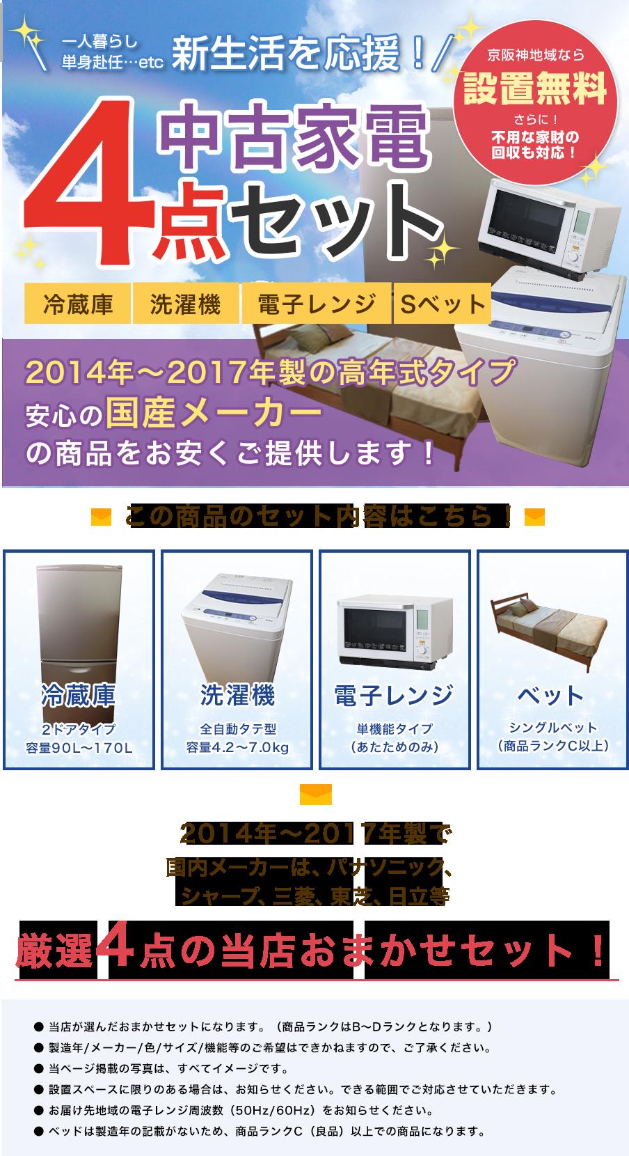 高年式家電4点セット(国産メーカー)MV