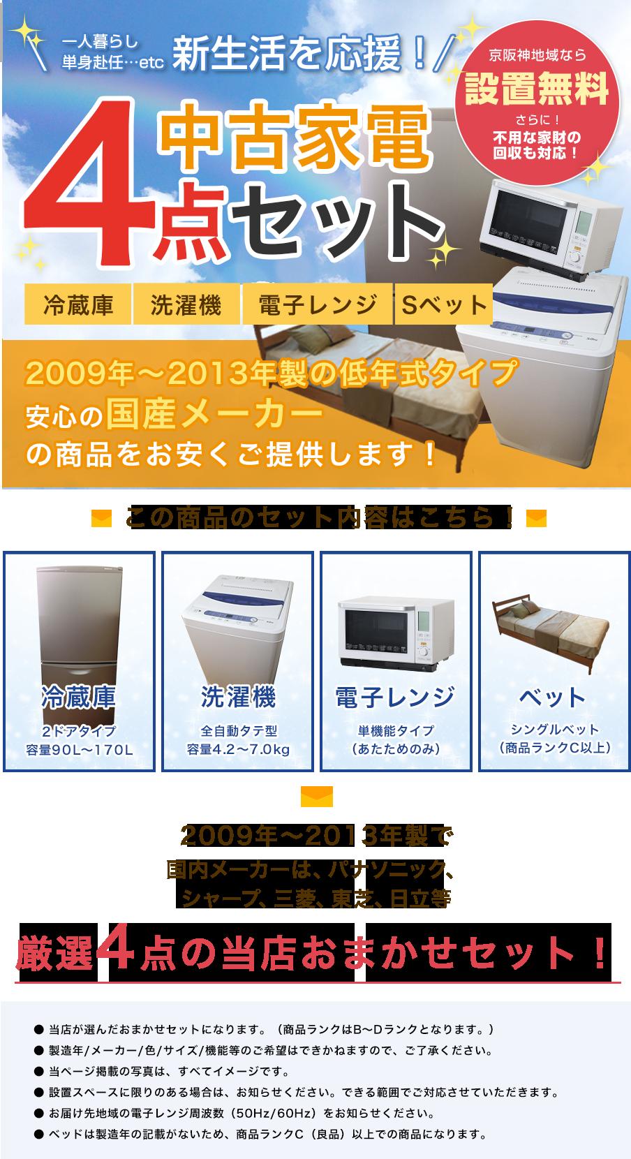 低年式家電4点セット(国産メーカー)MV