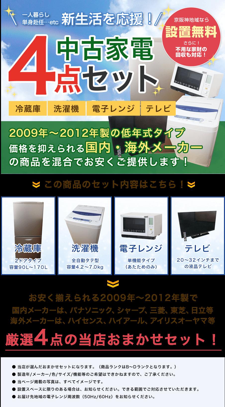低年式家電4点セット(国産・海外メーカー混合)MV