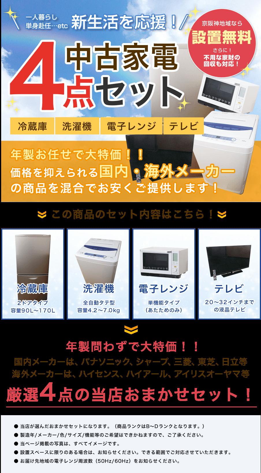 おまかせ大特価家電4点セット(国産・海外メーカー混合)MV