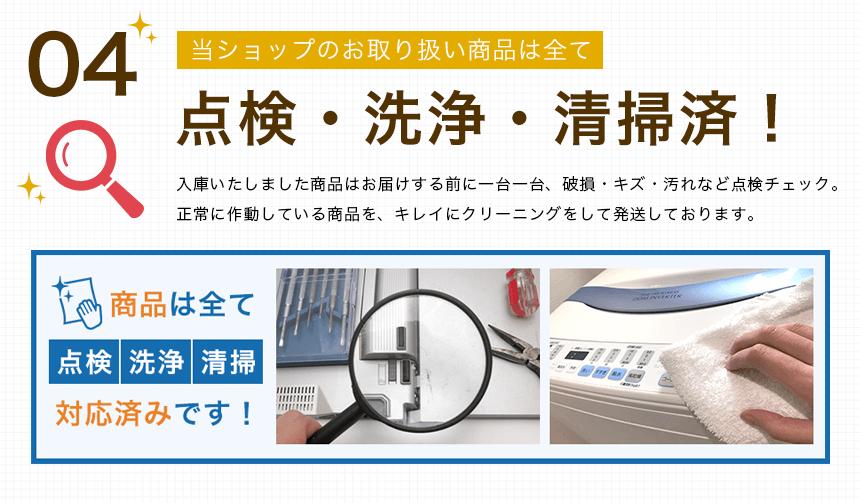 4.商品は点検・洗浄・清掃済!