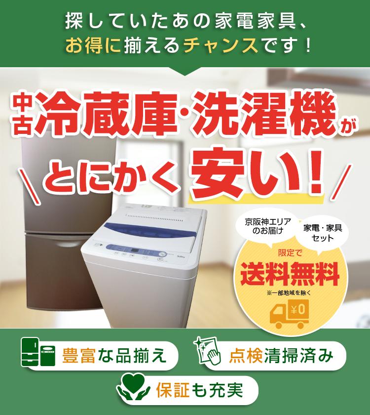 中古冷蔵庫・洗濯機がとにかく安い!