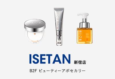 ISETAN 新宿店 B2F ビューティーアポセカリー