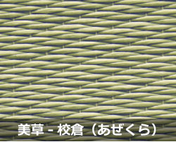 美草 - 校倉