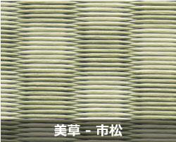 美草 - 市松