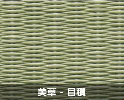 美草 - 目積