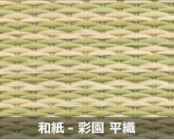 和紙 - 彩園 平織