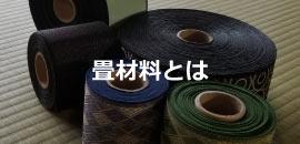 畳材料とは