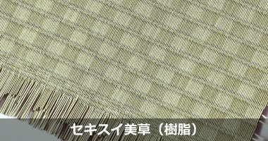 セキスイ美草(樹脂素材)