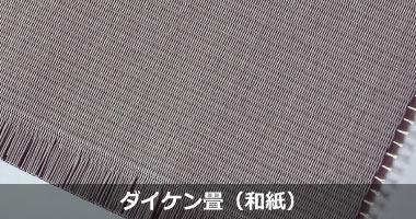 ダイケン畳(和紙素材)