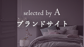 selected by A ブランドサイト