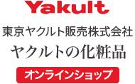 東京ヤクルト販売会社 ヤクルトの化粧品 オンラインショップ