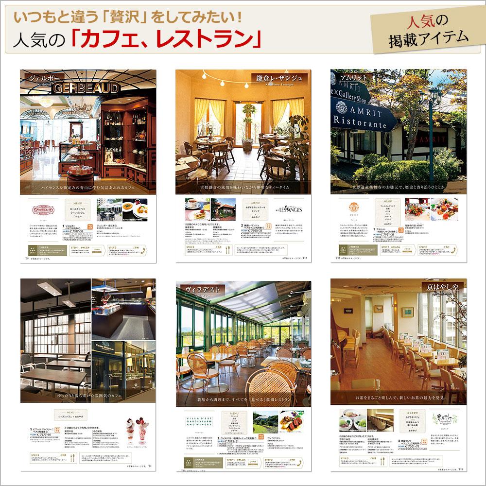 人気の「カフェ、レストラン」「ジンライム」 4,000円コース【カタログギフト/ア・ラ・グルメ】