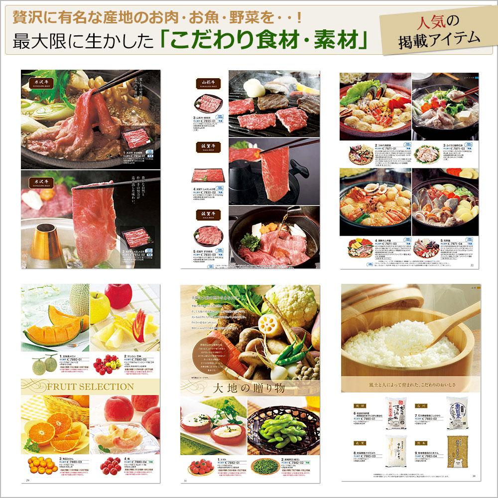 最大限に生かした「こだわり食材・素材」「ジンライム」 4,000円コース【カタログギフト/ア・ラ・グルメ】