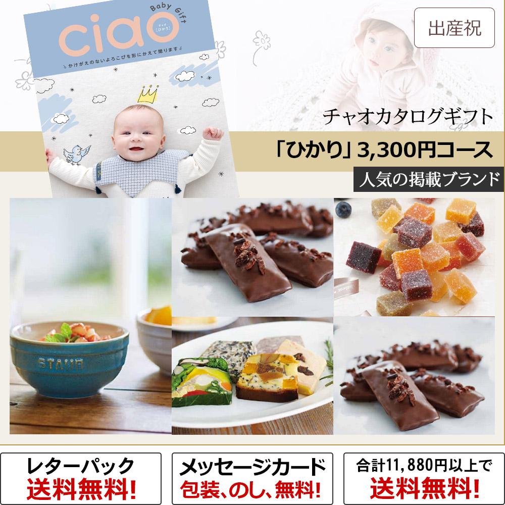 「ひかり」 3,300円コース【カタログギフト/チャオ】(出産内祝い)
