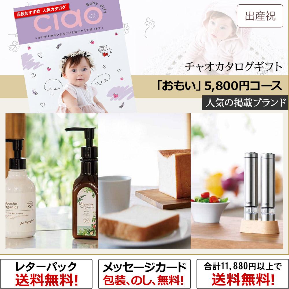 「おもい」 5,800円コース【カタログギフト/チャオ】(内祝い、出産祝い