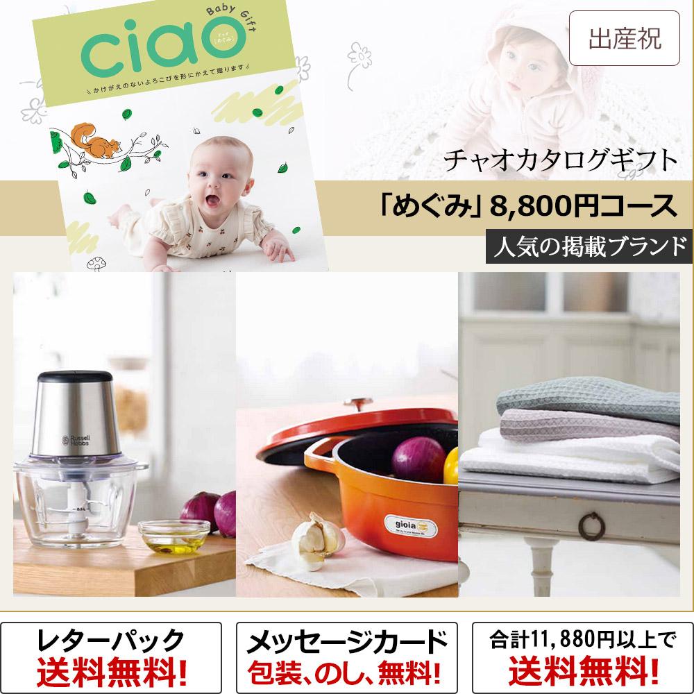 「めぐみ」 8,800円コース【カタログギフト/チャオ】(出産内祝い)