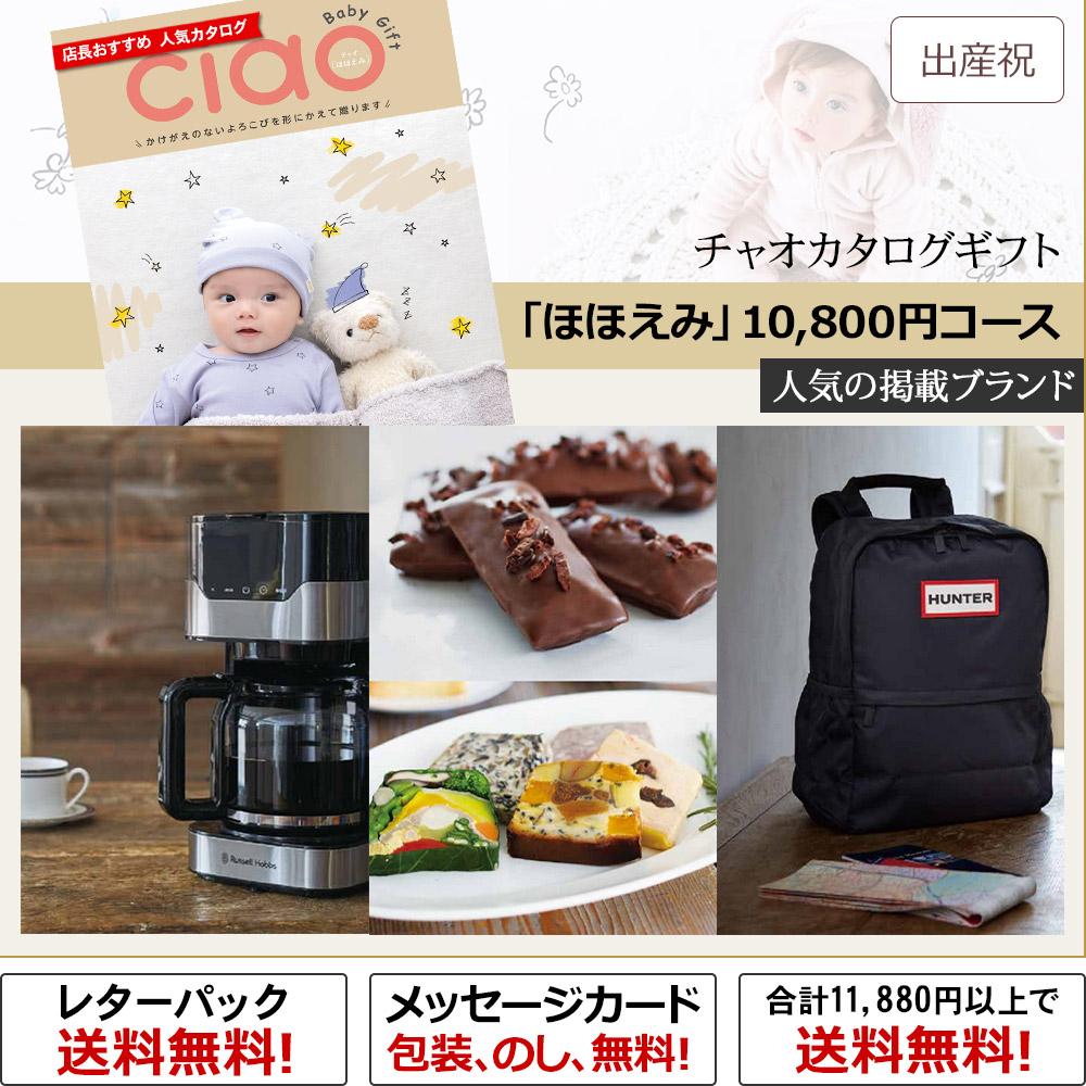 「ほほえみ」 10,800円コース【カタログギフト/チャオ】(出産内祝い)