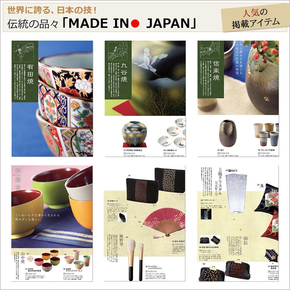 伝統の品々「MADEINJAPAN」「ひかり」 3,300円コース【カタログギフト/チャオ】