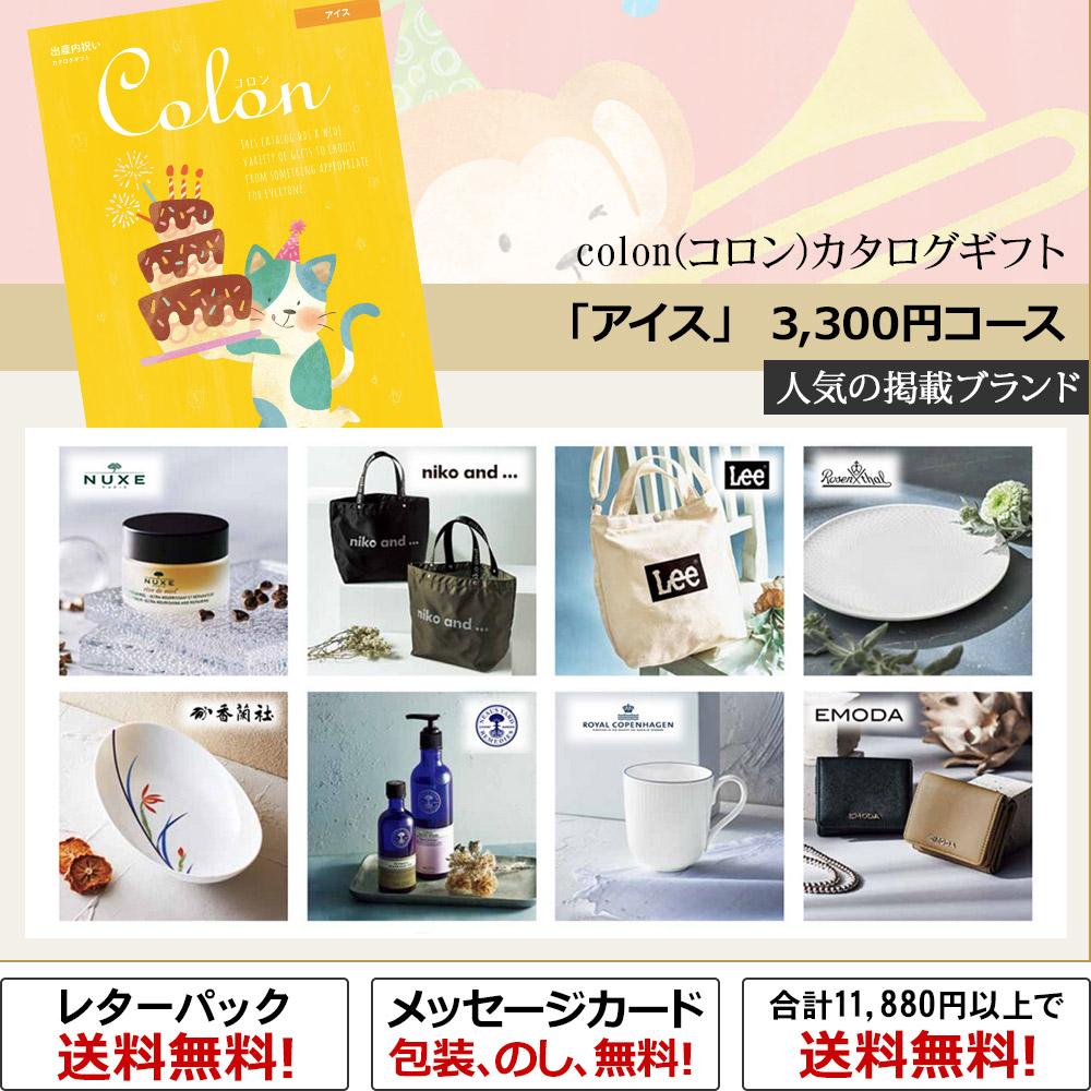 「アイス」 3,300円コース【カタログギフト/コロン】(出産内祝い)