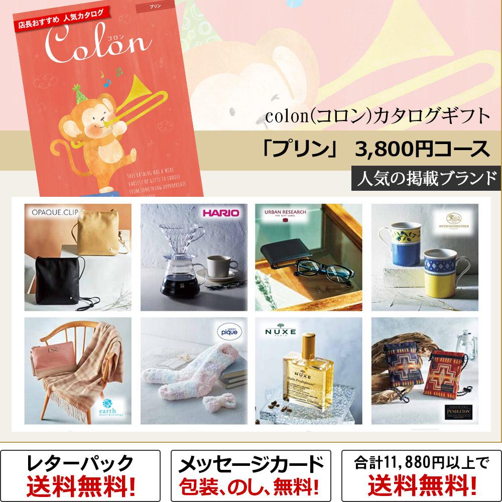 「プリン」 3,800円コース【カタログギフト/コロン】(出産内祝い)