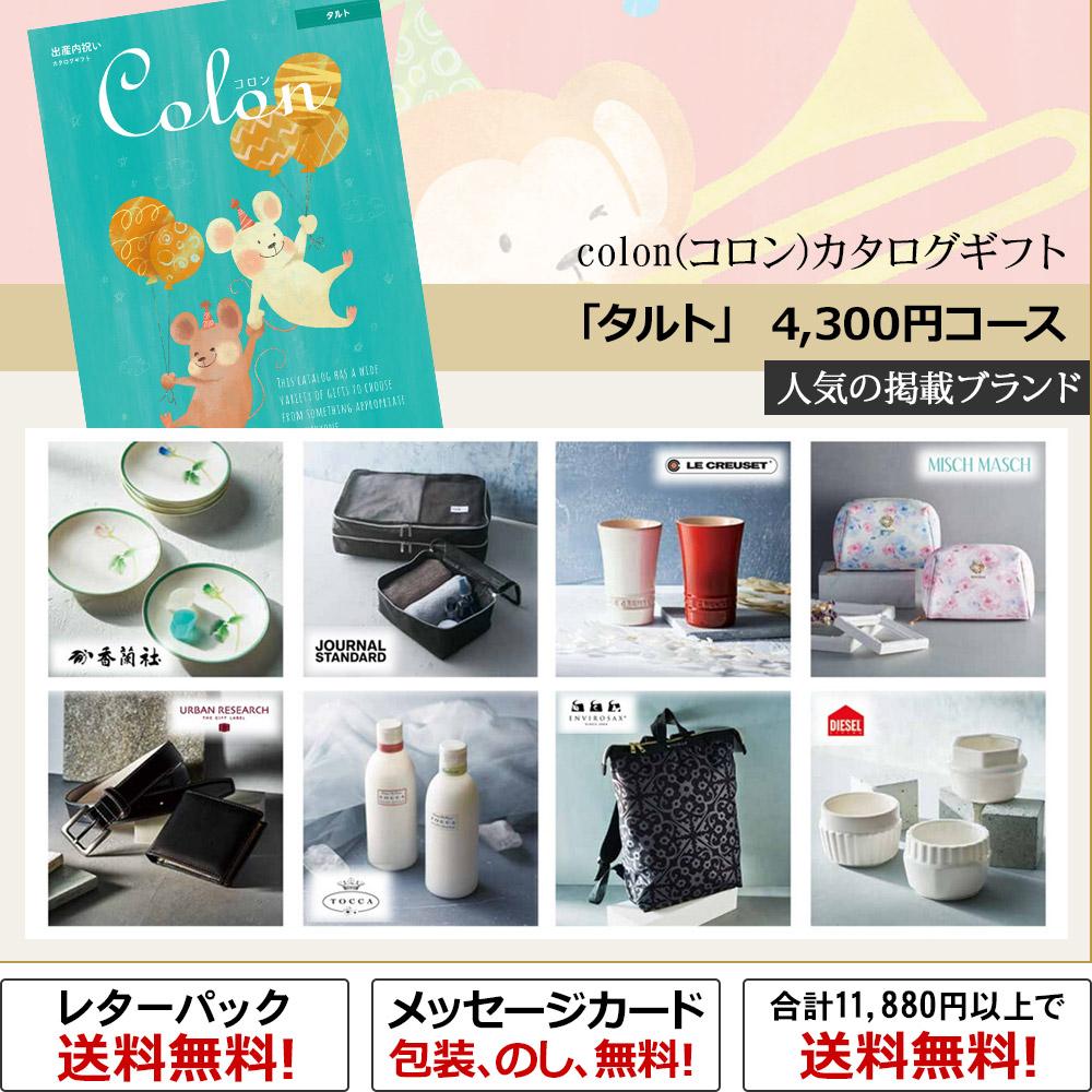 「タルト」 4,300円コース【カタログギフト/コロン】(出産内祝い)
